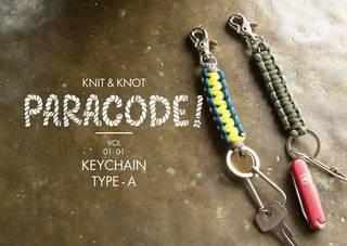 パラコードキーホルダーの編み方・結び方   DIYer(s)│リノベと暮らしとDIY。