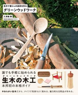 グリーンウッドワーク 生木で暮らしの道具を作る(学研プラス/久津輪 雅・著)