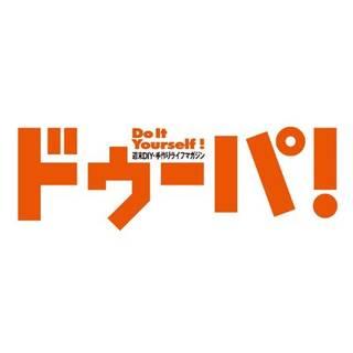 ドゥーパ! DIY&手作りライフマガジン