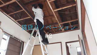 屋根裏を調べて雨漏り原因を探り出す!腐食した天井を解体! | DIYer(s)│リノベと暮らしとDIY。