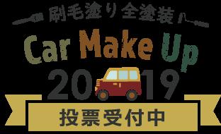 Car Make UPコンテスト 最終審査 -  刷毛(ハケ)・ローラーで車をDIYで全塗装しよう!