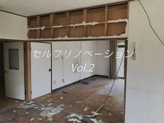 築40年の壁を撤去!リビングとキッチンを繋げて一間に大改造! | DIYer(s)│リノベと暮らしとDIY。