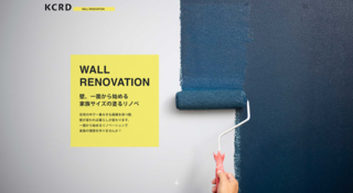 WALL RENOVATION | Renovation Design by Kashiwabara Copration
