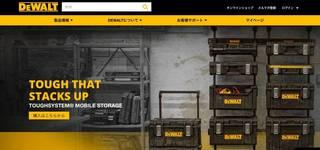 DEWALT公式サイト