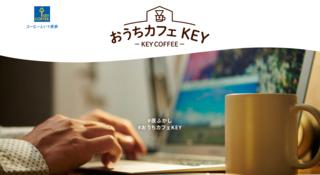 おうちカフェKEY | キーコーヒー株式会社