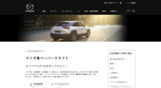 【MAZDA】マツダ車ペーパークラフト|社会貢献への取り組み