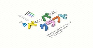 ペーパークラフト|溝呂木 陽氏によるオリジナルペーパークラフト集