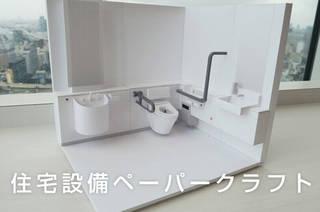 住宅設備ペーパークラフト | TOTO
