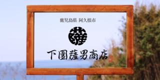 下園薩男商店 公式HP
