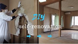 砂壁の壊し方。部屋を繋げる驚きのセルフリノベとは!? | DIYer(s)│リノベと暮らしとDIY。