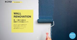 WALL RENOVATIONサービス『ie iro(イエイロ)』