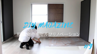 床から変わるリノベ術!部屋の印象が激変するクッションフロアの実力とは | DIYer(s)│リノベと暮らしとDIY。