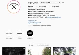 ORGAN CRAFT 公式インスタグラムアカウント