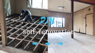 仕組みが分かる床リノベ。築40年の物件が初の模様替え!?   DIYer(s)│リノベと暮らしとDIY。