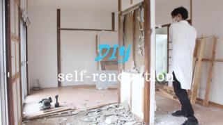 間取りは自在!リビングのワンルーム化計画、始動。 | DIYer(s)│リノベと暮らしとDIY。