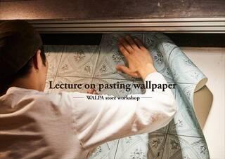 失敗しない!壁紙をDIYで張り替える術をWALPAで学んできました | DIYer(s)│リノベと暮らしとDIY。
