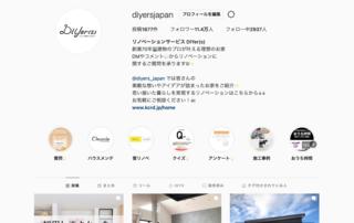 DIYer(s)公式インスタグラムアカウント