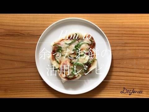 余ったお餅の活用レシピ!