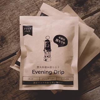 朝、昼、夜の3つのシーンにをイメージしてブレンドした1カップ用×3シーン分のドリップパックのセットです。■■■知ってもらいたい商品の3つの特長■■■-----------■その1-----------注文を受けてから豆をパッケージします。キャンプの一週間前に注文を頂けると、より一層ベストな状態でお届けます。(賞味期限は半年ございます)-----------■その2-----------便利なドリップパックです。ポットとカップだけで手軽にできます。-----------■その3-----------200cc~250ccと一杯分がたっぷり淹れられます。■■■こんなキャンプの3つのシーンに合わせたブレンドです■■■-----------■【目覚めの珈琲】Early Bird Drip(ホット専用)-----------朝露の香りが立ち込め、しんと静まり返ったテントサイトで目覚めの一杯。そんなシーンを想像したブレンドです。ブラジル豆をベースにグァテマラ・コロンビア豆をブレンドし香り高くまろやかな味わいが特徴です。-----------■【昼の一服の珈琲】Take Five Drip(アイスもホット)-----------キャンプインして設営が終わった、朝から遊び疲れた、そんな一服入れたい時に合わせた珈琲は「新鮮な香りとすっきりとした味わい」が愉しめるグァテマラ豆。ホットでもアイスでも気分に合わせてお楽しみいただけます。-----------■【夜のひと時の珈琲】Evening Drip(ホット専用)-----------焚火を囲んだ語らいに合わせたブレンドは夜の寝つきに影響が少ないようカフェイン控えめ。しかしながら「濃厚でコクのある深い味わい」に仕上げました。コロンビア・グァテマラ・ブラジル豆をブレンドしています。(カフェインレスコーヒー豆6割使用)※もちろん、皆さまの自由なスタイルや時間で飲んで頂ければ幸いでございます。